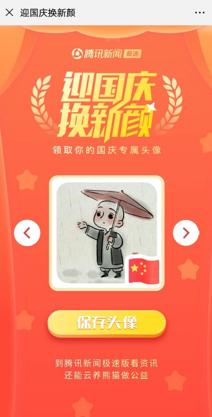 微信app国庆头像图标
