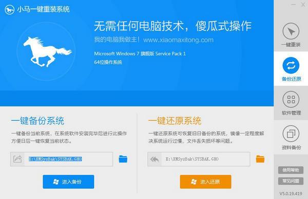 小马一键重装系统 5.0.19.419 官方版