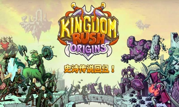 王国保卫战:起源破解版截图