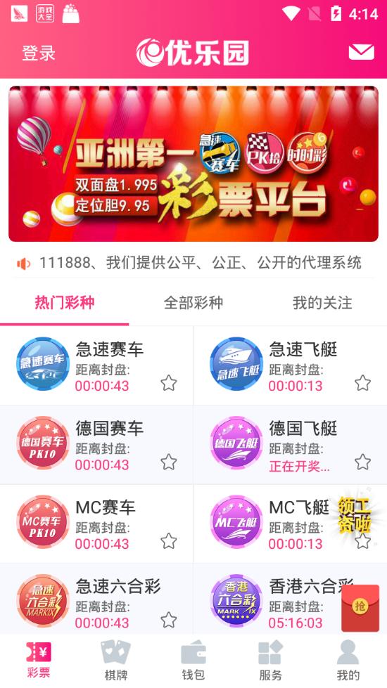 优乐彩App截图