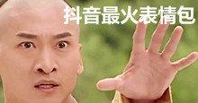 2019熱門抖音表情包合集