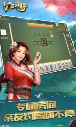 广西山水麻将游戏