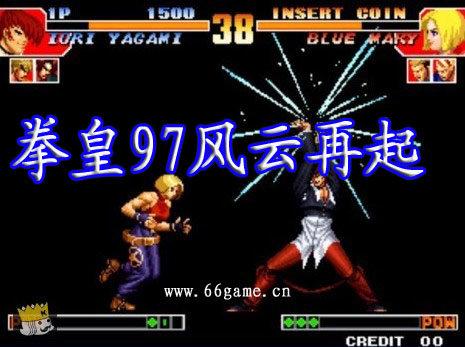 拳皇97风云再起 v2.0