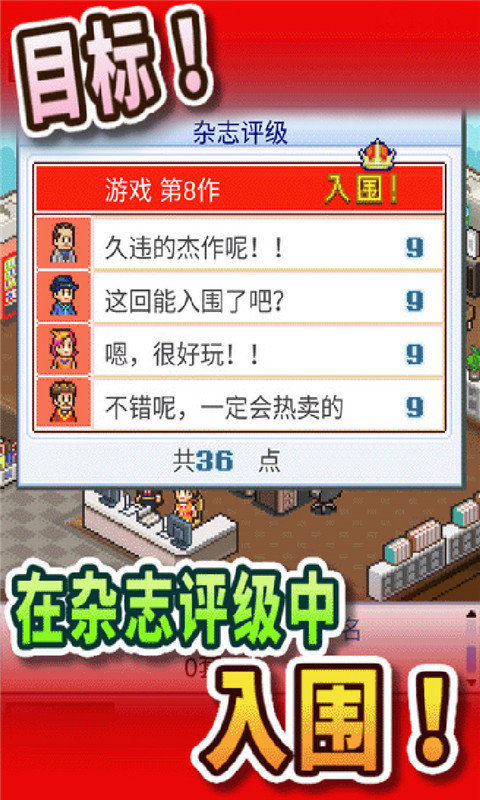 游戏开发模拟器截图