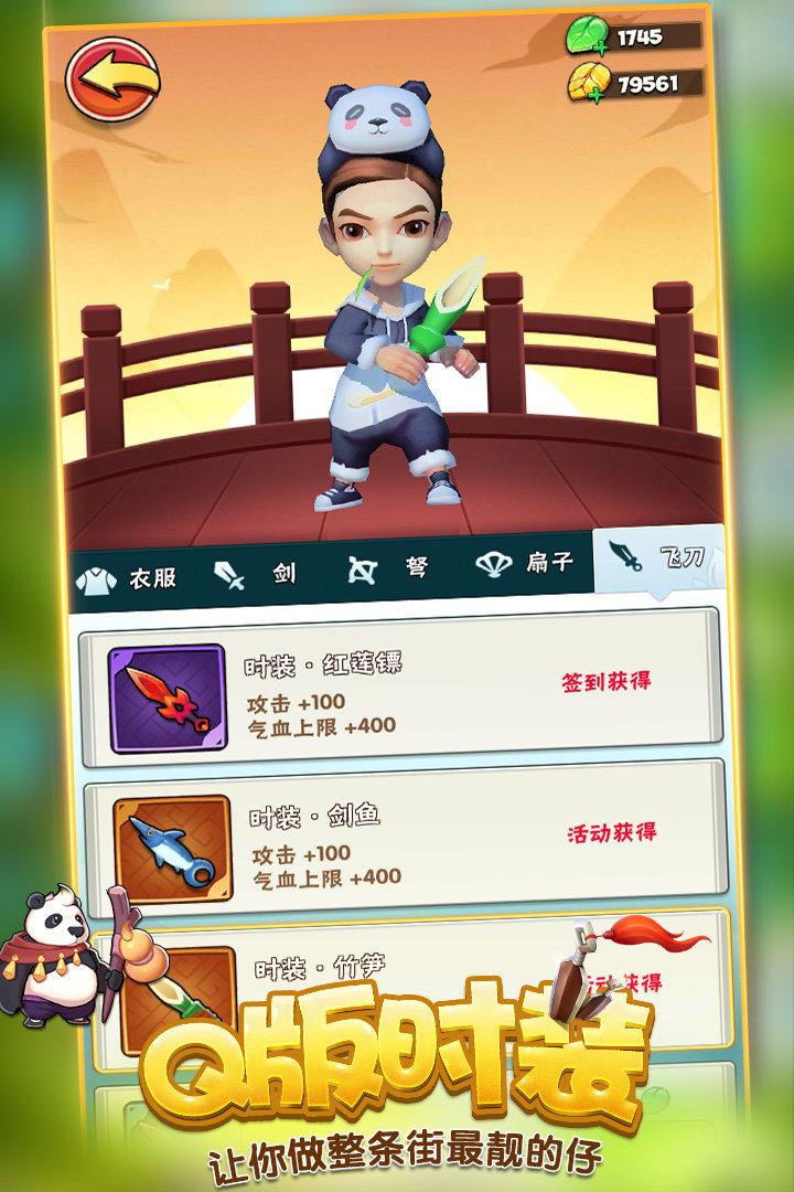 暴走大侠v1.0