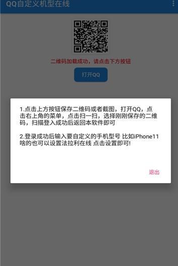 qq修改iphone 11在线