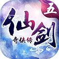 仙剑奇侠传5破解版