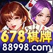 678棋牌游戏