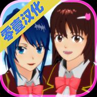 櫻花校園模擬器漢化版