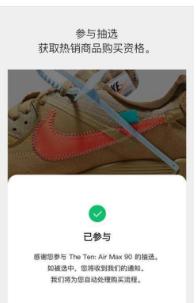SNKRSAPP是专为喜欢Nike潮流鞋的用户们打造的专属购物平台APP