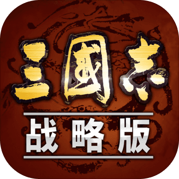 三国志战略版汉化版