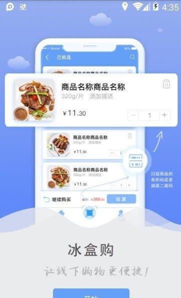 冰盒购APP是专门为了爱吃生鲜食品的用户准备的手机购物平台