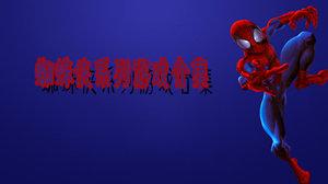 蜘蛛侠系列游戏合集