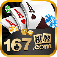 167棋牌游戏大厅