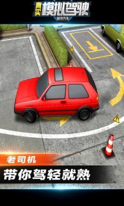 城市汽车真实模拟驾驶破解版
