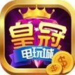 皇冠电玩app
