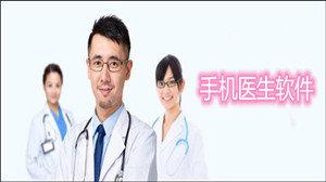 手机医生软件