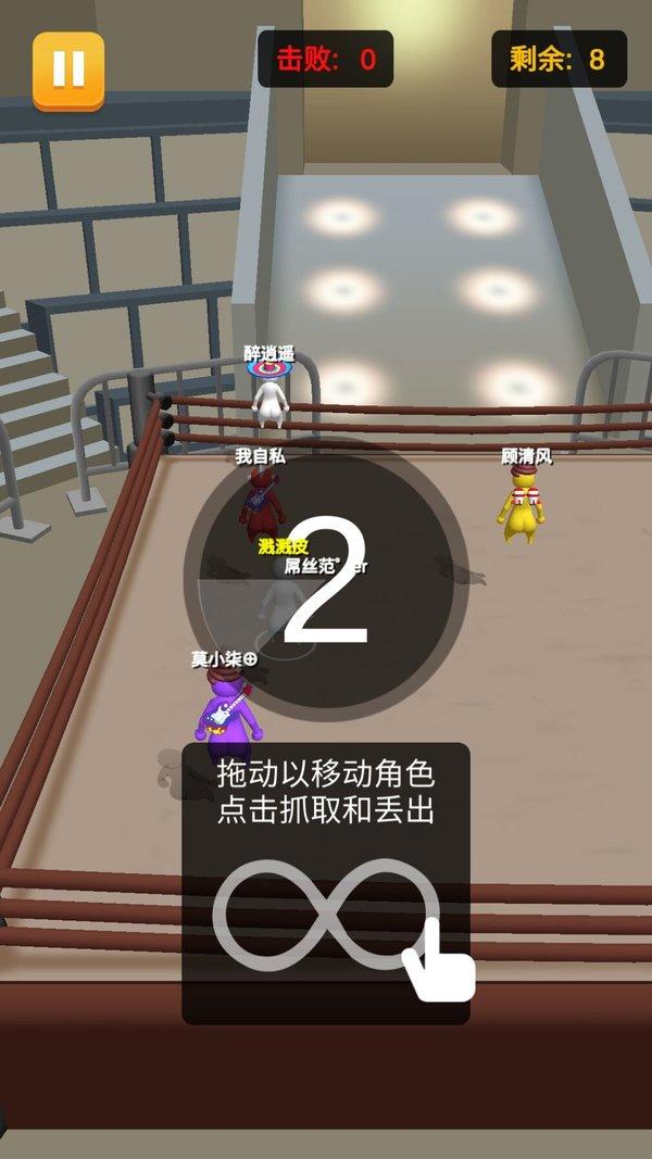 抖音小人大乱斗是一款刺激的挑战对决游戏