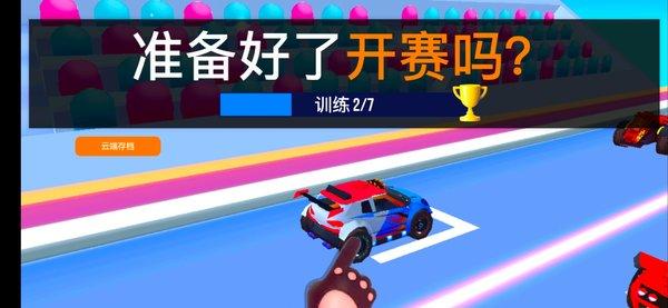 SUP竞速驾驶是一款非常有趣的赛车竞技游戏