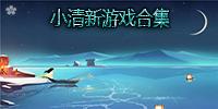 小清新游戏合集