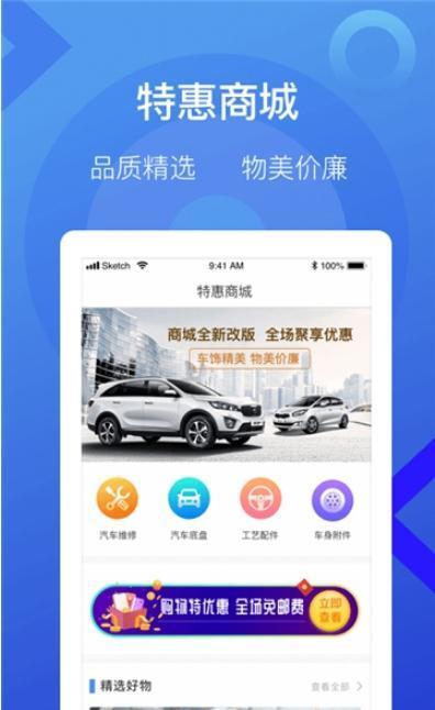 51车主加油app介绍