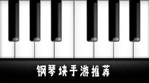 钢琴块手游推荐