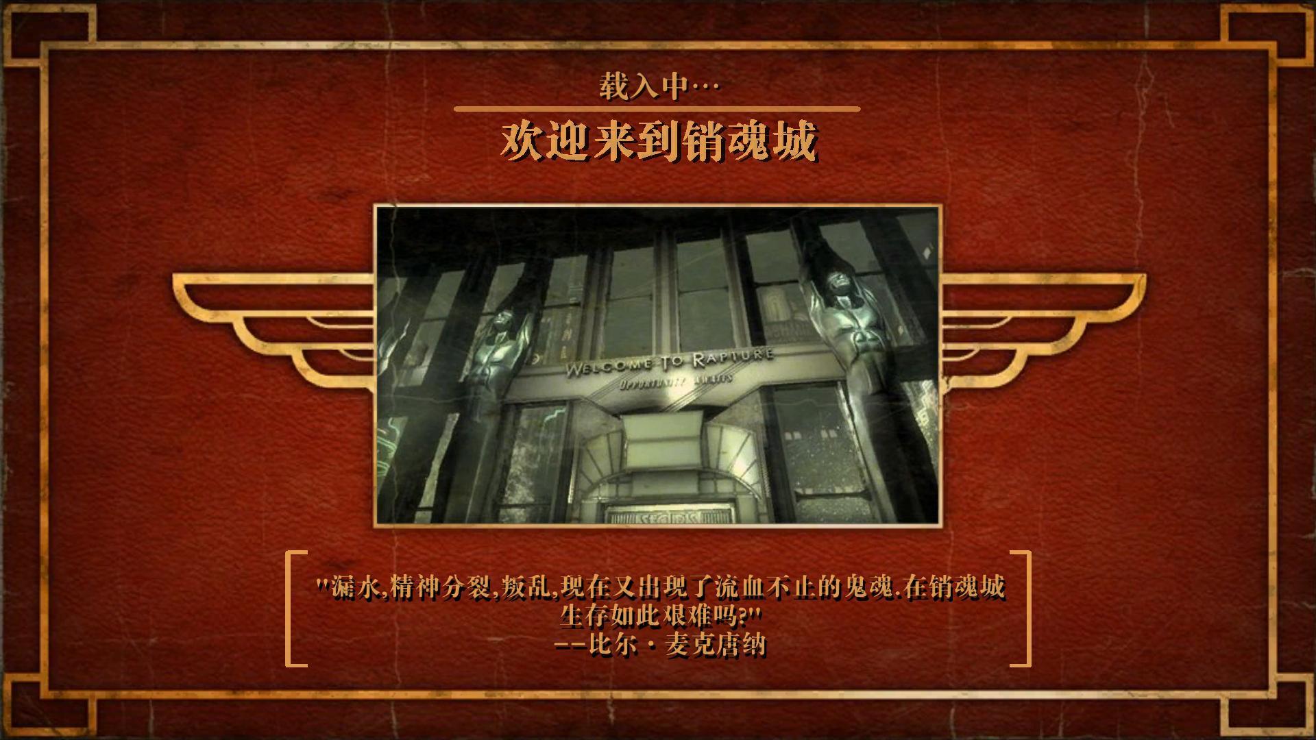 生化奇兵1中文破解版