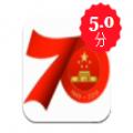 新中国成立七十周年我是亲历者
