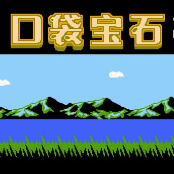 口袋宝石FC版