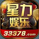 星力娱乐app