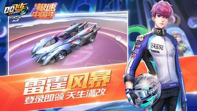 QQ飞车无限钻石版