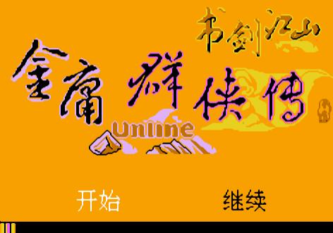 金庸群侠传FC版