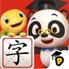 熊貓博士識字