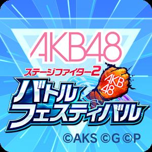 AKB48舞台斗士2战斗祭