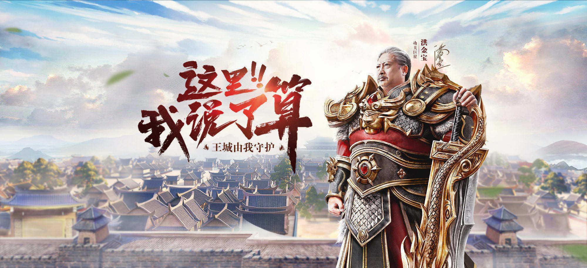 洪金宝王城英雄