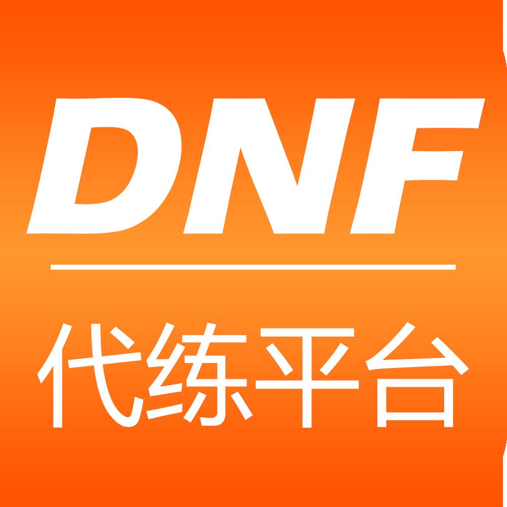 DNF代练平台app