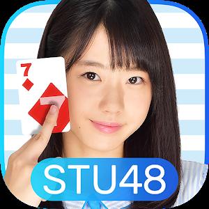 STU48的排七