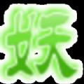 西游封妖传5