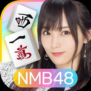 NMB48的麻将尖端顶点之上