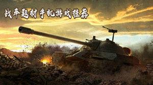 战车题材手机游戏推荐