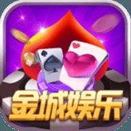 金城娛樂app