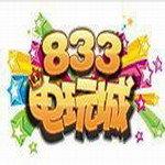 833电玩城