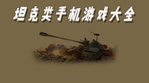 坦克类手机游戏大全