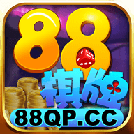 88棋牌官方版