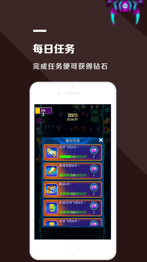合成飞机大战iOS版