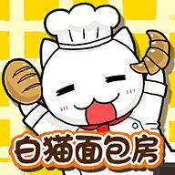 白猫面包房中文版