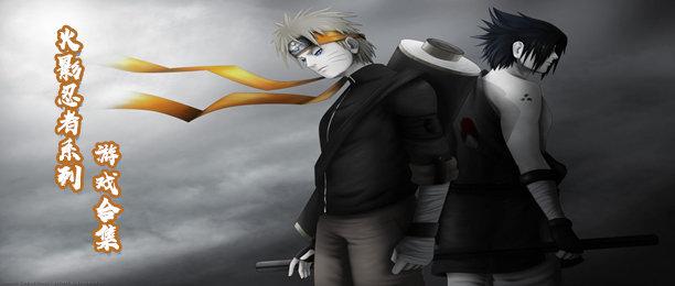 火影忍者系列游戏合集