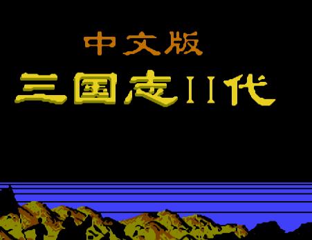 三国志2FC版