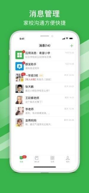 宁波智慧教育平台