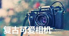 復古可愛相機APP合集